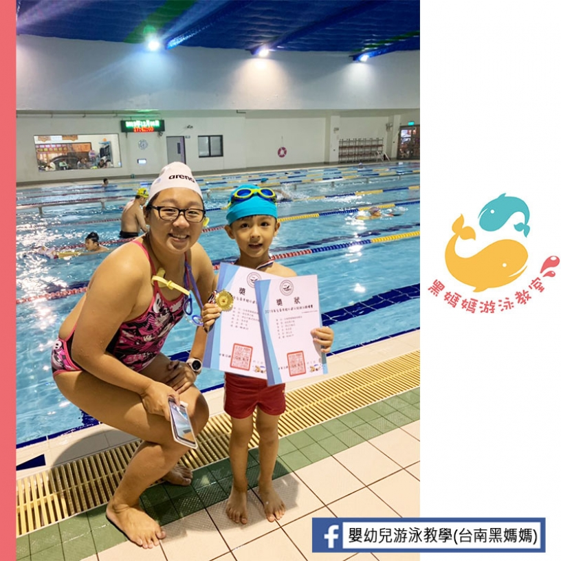 台南黑媽媽游泳教室