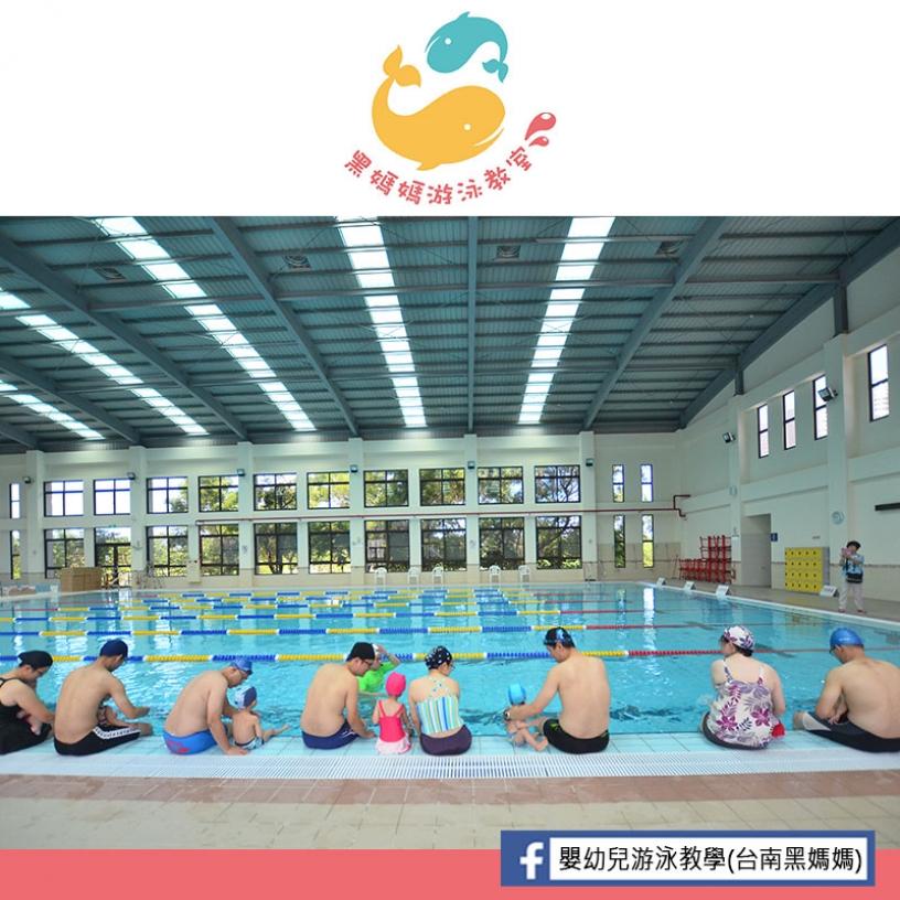 台南黑媽媽嬰幼兒游泳教學
