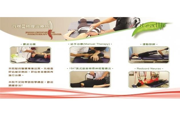 晉熯脊骨物理治療所