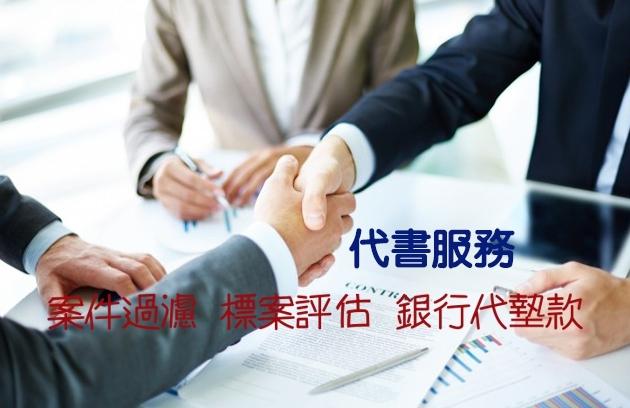速交貸專業銀行貸款中心