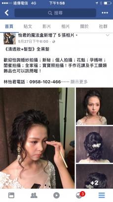 台中市新娘秘書-林怡君