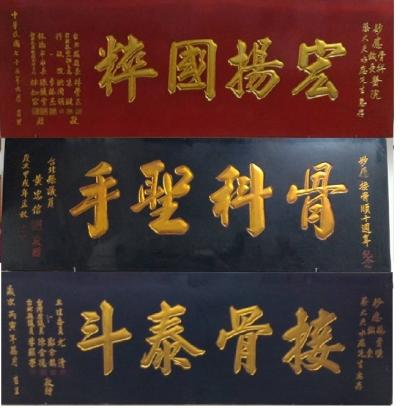 妙應國術館