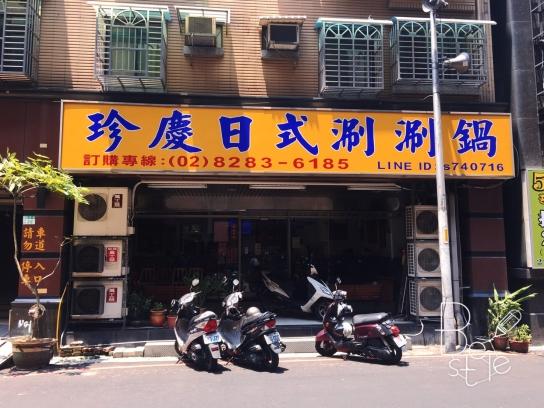 珍慶涮涮鍋