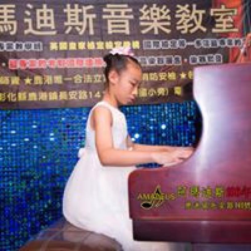 鹿港阿瑪迪斯音樂教室