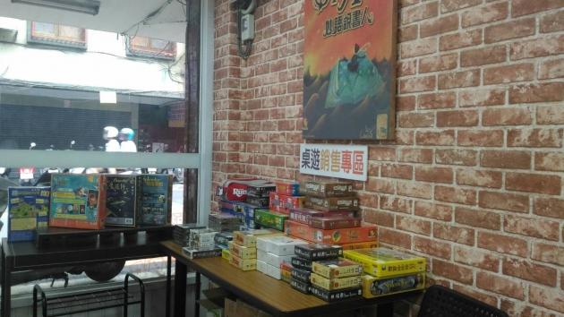 漫果子桌遊(中和南山店)