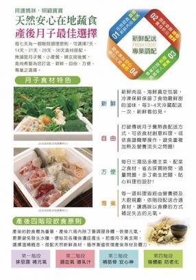 宥兒樂食尚煮義月子餐新鮮食材