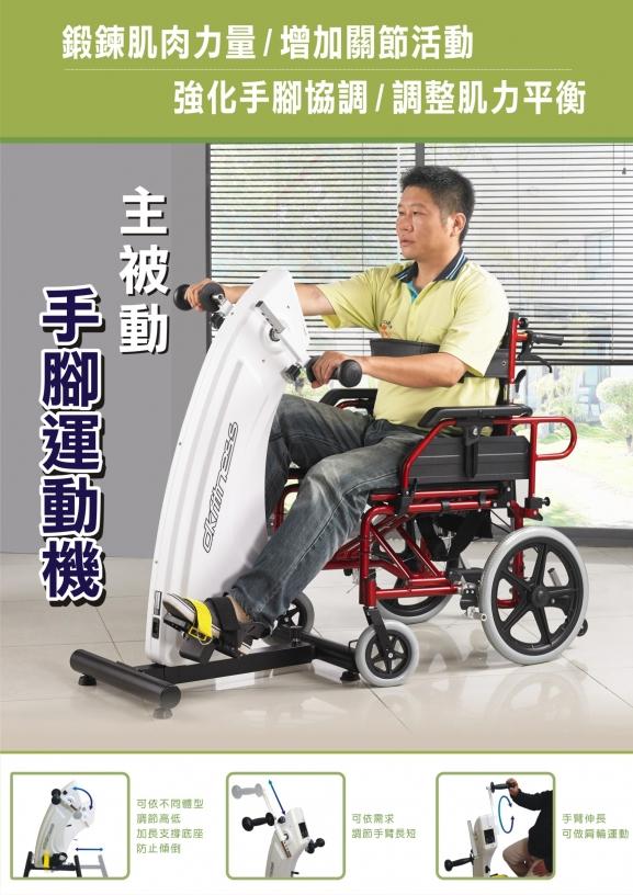 傳愛福祉輔具崴鴻電動輪椅