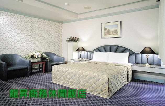 龍昇商務休閒飯店