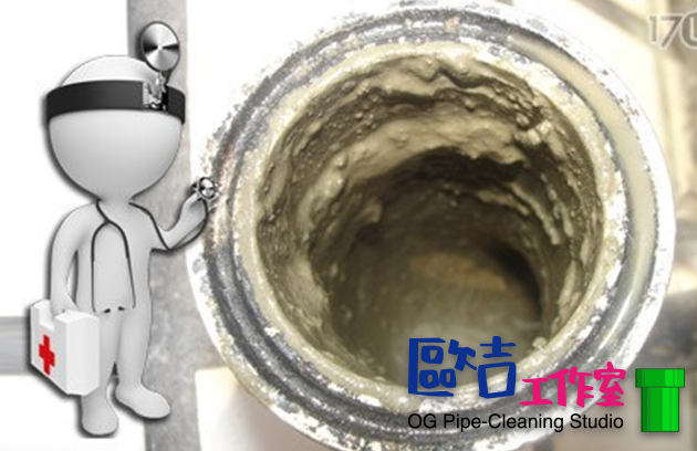 歐吉專業居家服務高週波清洗水管
