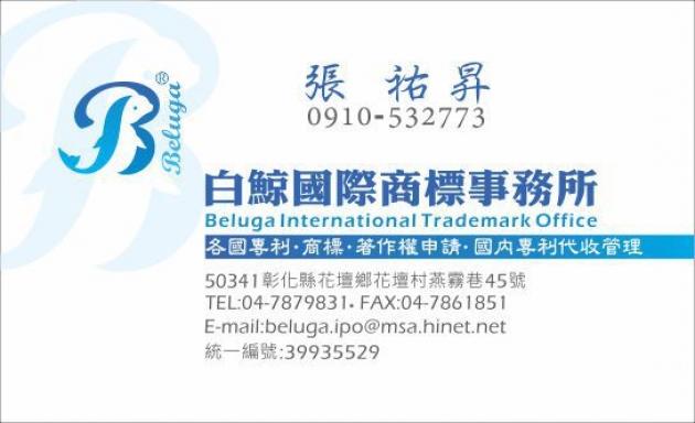 白鯨國際商標事務所