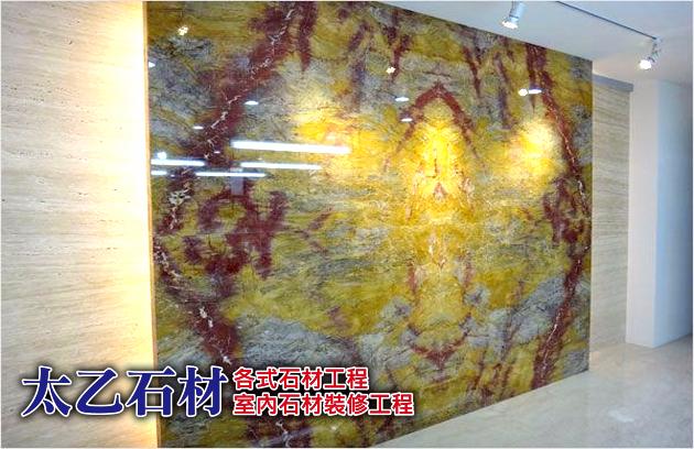 太乙石材美容養護工程有限公司