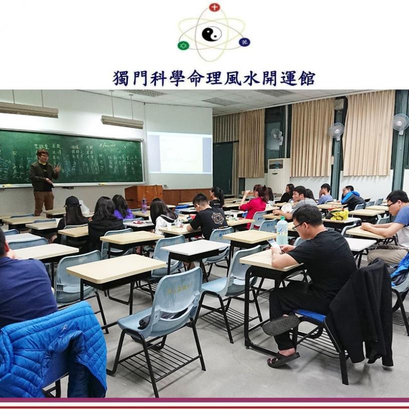 高雄陳琯心科學開運命理館