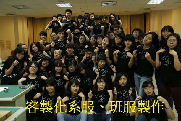 台北禾康團體制服印花設計