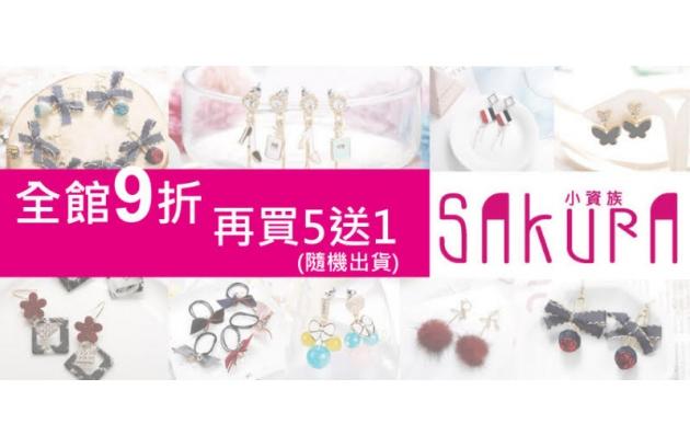 SaKuRa小資族飾品