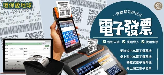 台北新達商業機器-SD POS系統