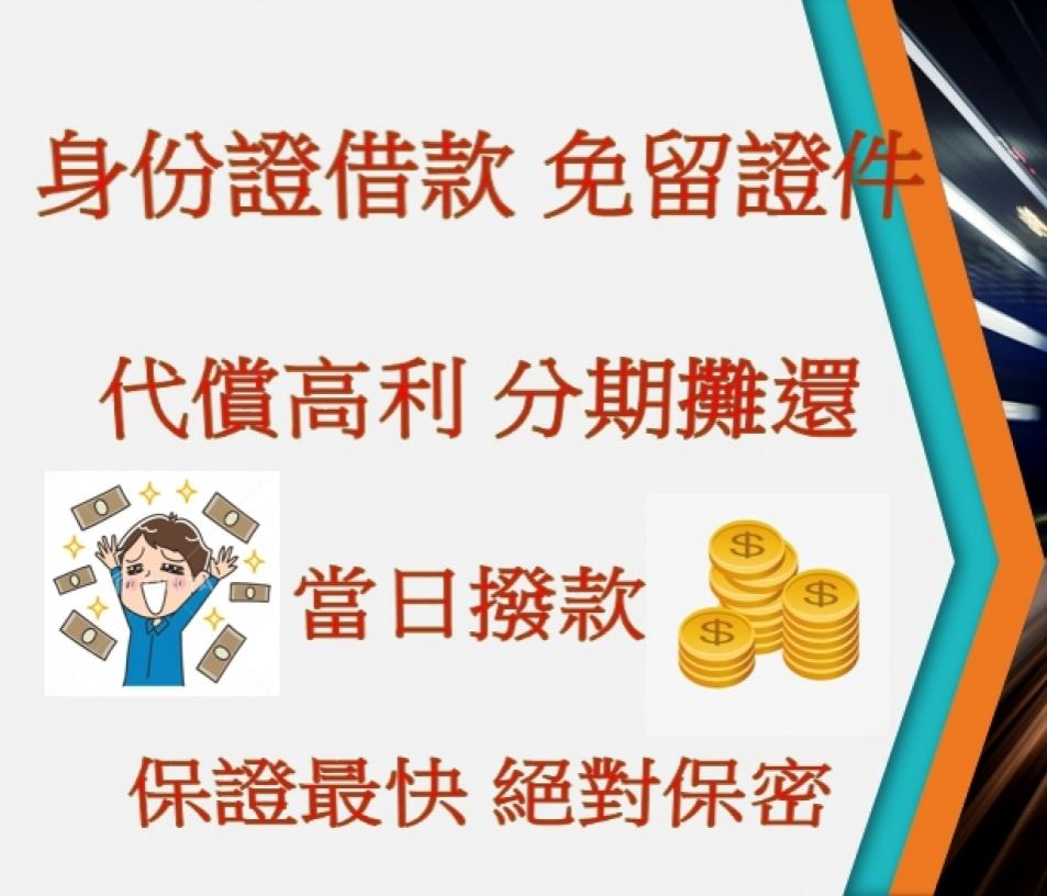 台北快速借款