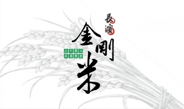 自然農法長濱無毒金剛米稻米宅配