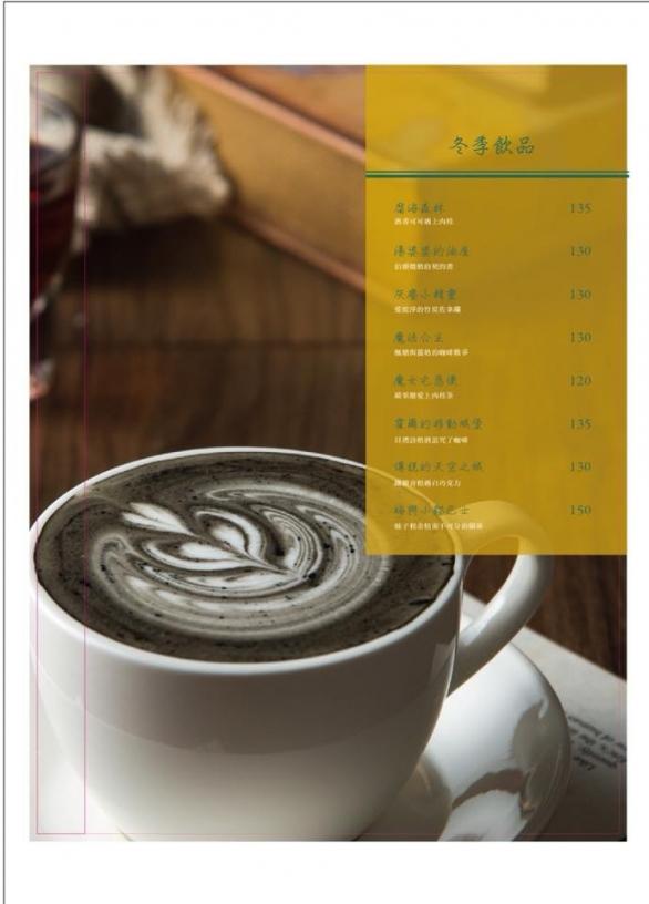威諾娜咖啡