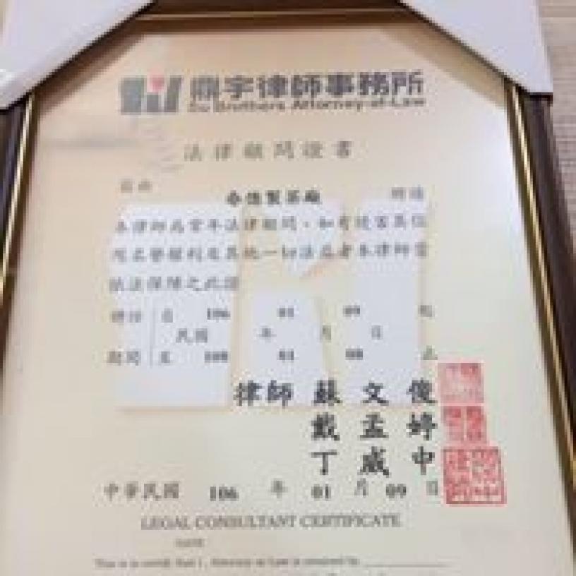 丁威中律師法律訴訟顧問諮詢推薦