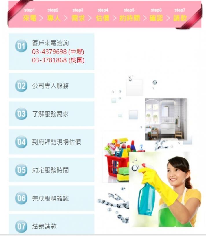 樂活專業居家清潔公司