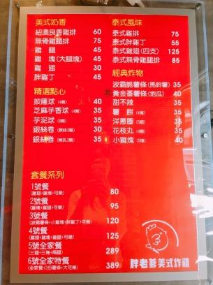 胖老爹美式炸雞(南京店)