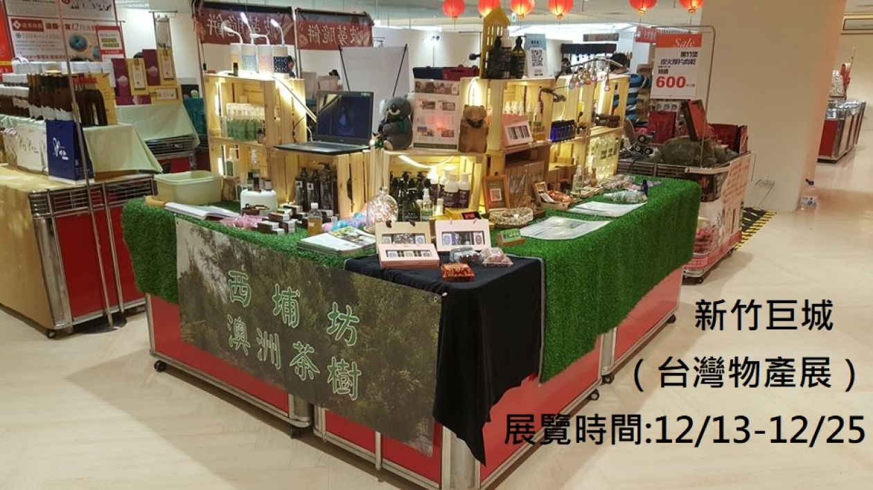 西埔坊澳洲茶樹精油純露製造批發