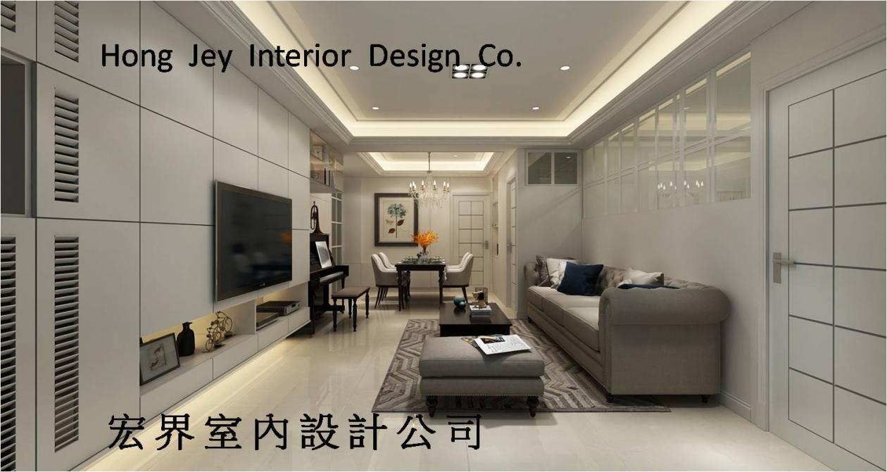 宏界室內設計