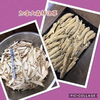 大榮蔘藥行