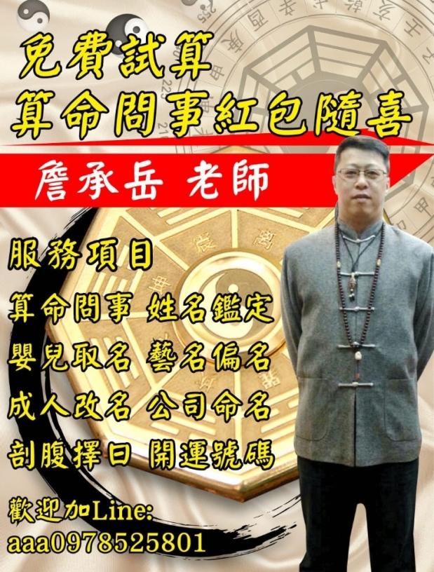 詹承岳 神奇姓名學