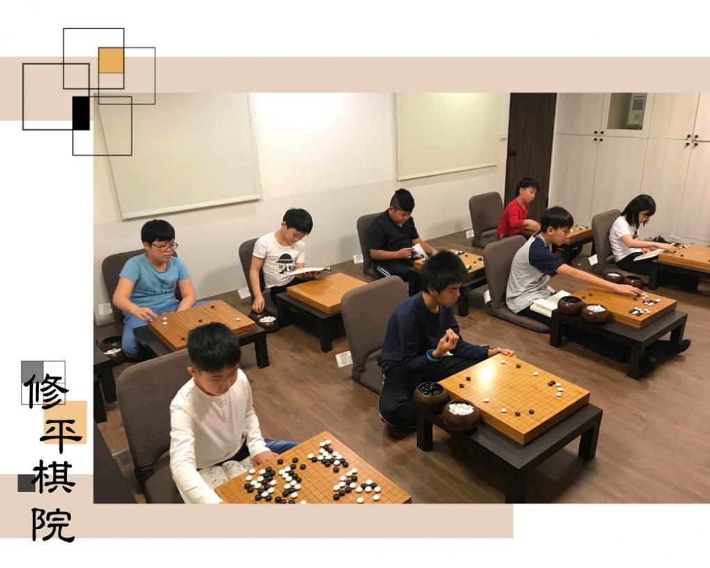 修平圍棋道場