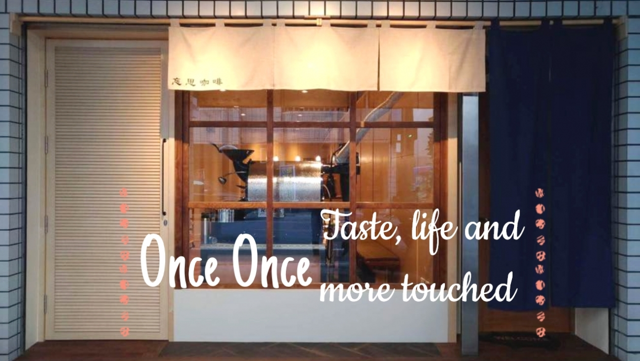 Once Once忘思咖啡
