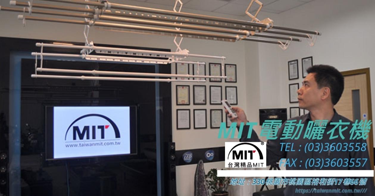 MIT電動曬衣機