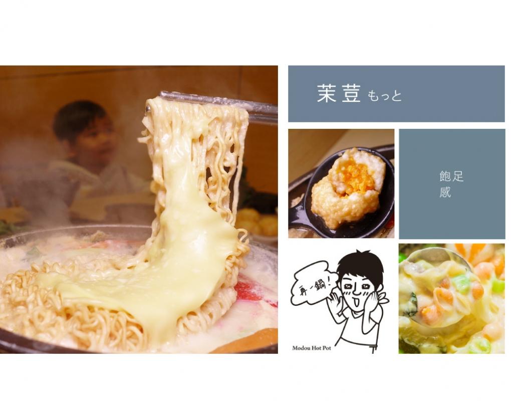 高雄茉荳獨享鍋