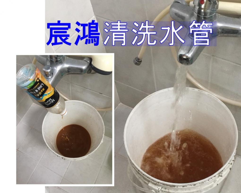 宸鴻清洗水管