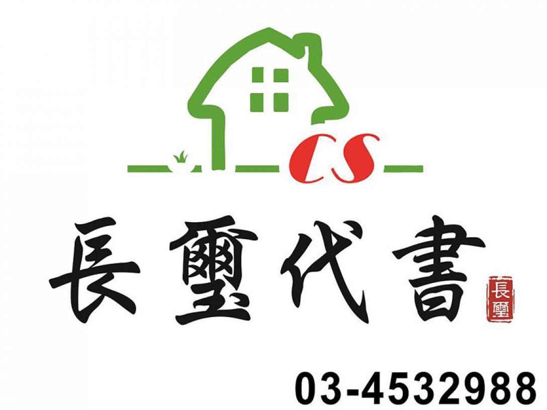長璽代書 房屋土地貸款