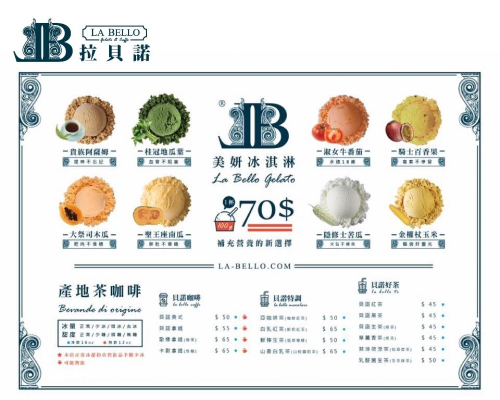 LA BELLO美妍冰淇淋