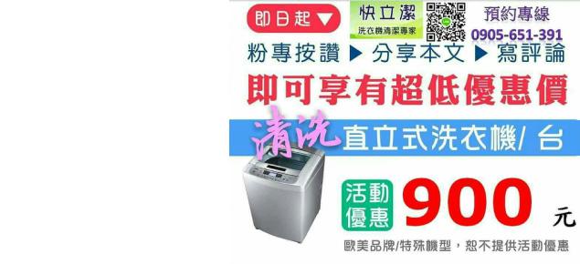 快立潔洗衣機專業清洗