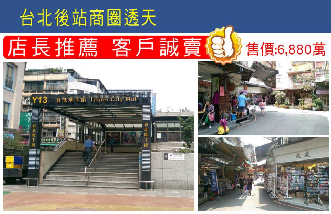 中信房屋台北站前加盟店