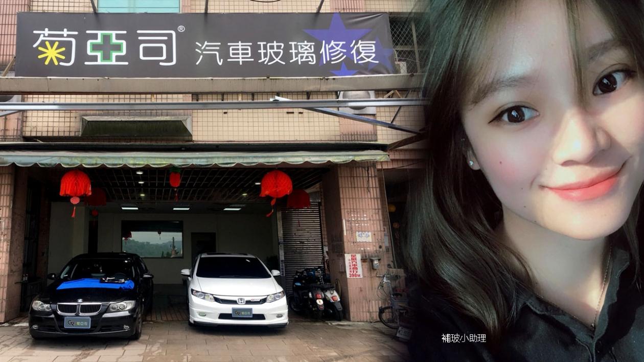 菊亞司汽車玻璃修復GRS