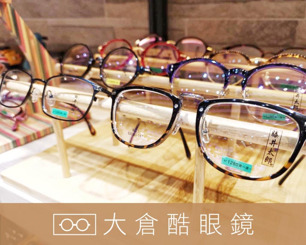 大倉酷眼鏡(南崁店)
