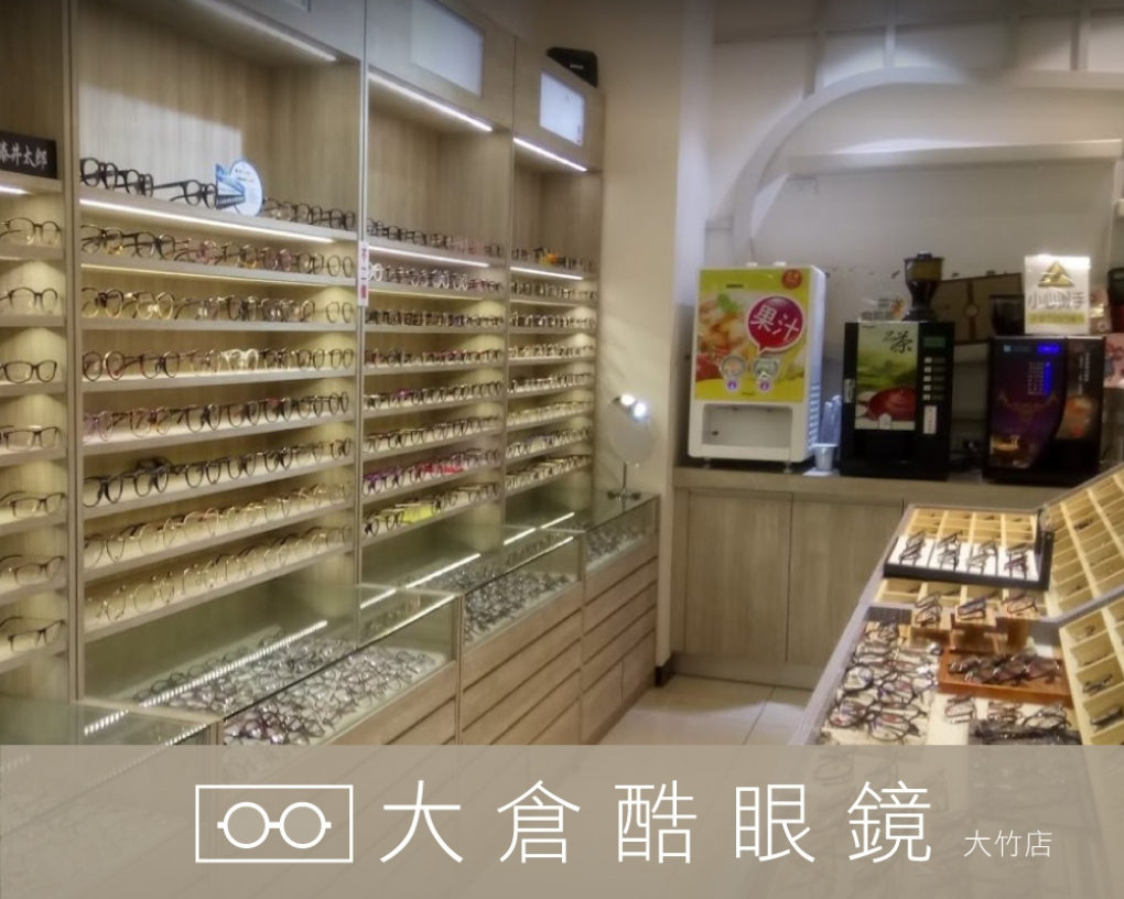 大倉酷眼鏡(大竹店)
