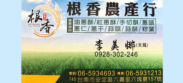 台南根香農產行紅蔥頭油蔥酥批發