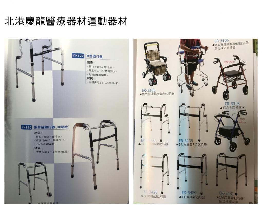 北港慶龍醫療器材運動器材