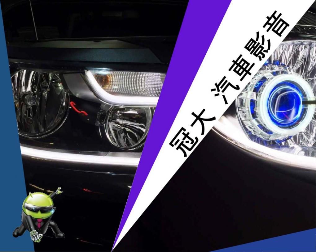 冠大汽車影音燈光工作室