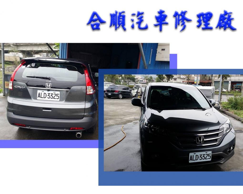 宜蘭汽車保養修護廠推薦 合順汽車修理廠