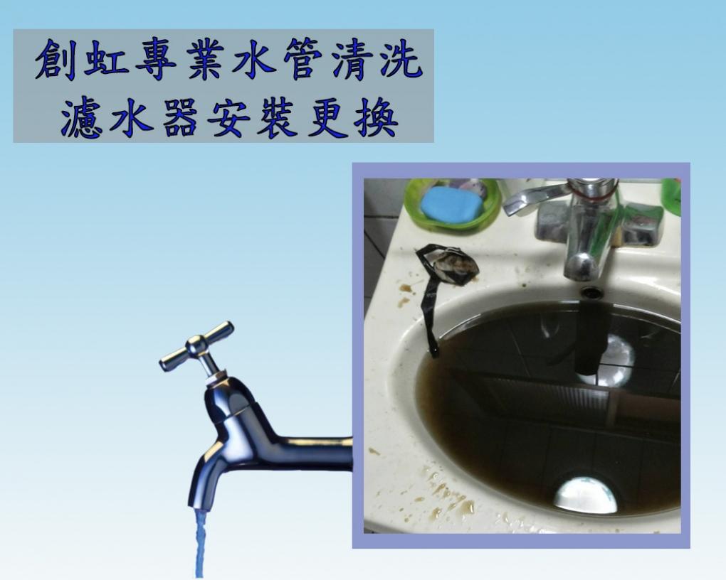 創虹新竹專業清洗水管 濾水器安裝更換