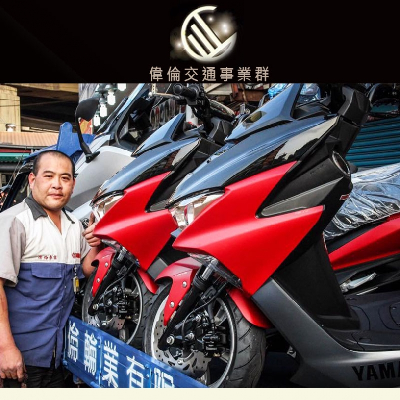 偉倫機車輪業公司