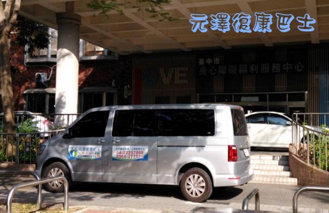 元澤復康巴士