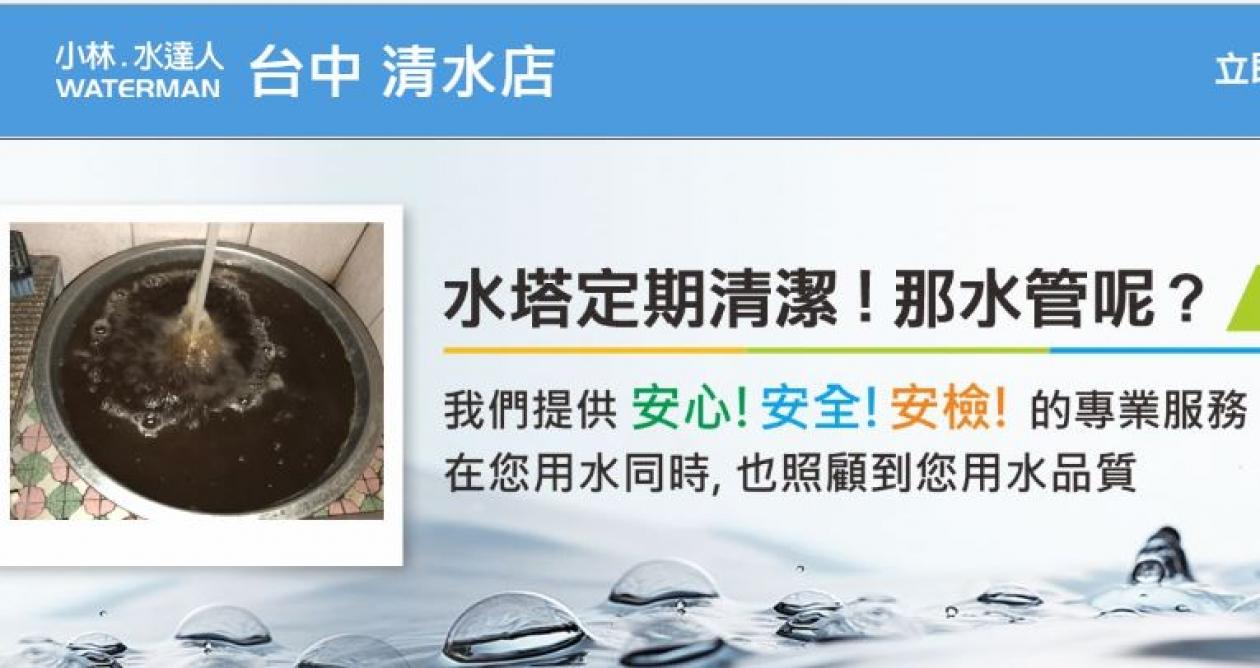 清管水達人 台中清洗水管