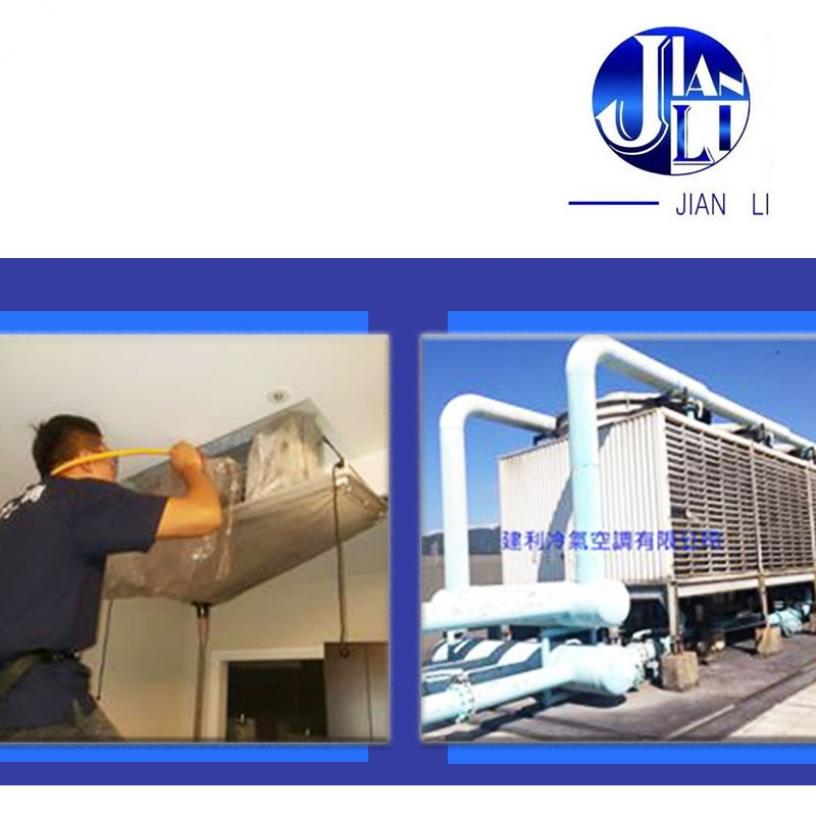 建利冷氣空調有限公司